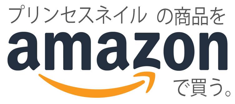 Amazonプリンセスネイル